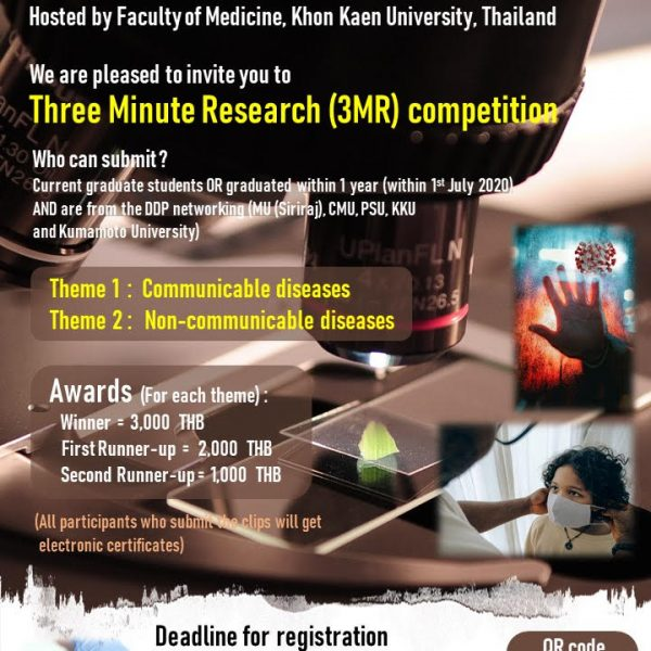 [Competition] Three Minute Research (3MR) competition for the 3rd anniversary symposium for DDP program